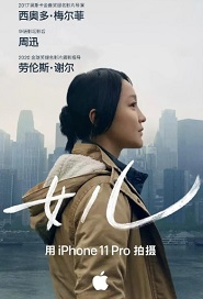 Daughter Movie Poster, 女儿 2020 Chinese film