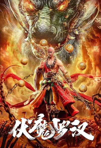 Demon-Catching Arhat Movie Poster, 伏魔罗汉 2020 Chinese film