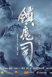 Demon Subduing Division 3 Movie Poster, 镇魔司:西域异兽 2020 Chinese film