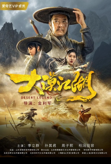 Desert Legend Movie Poster, 大漠江湖 2020 Chinese movie