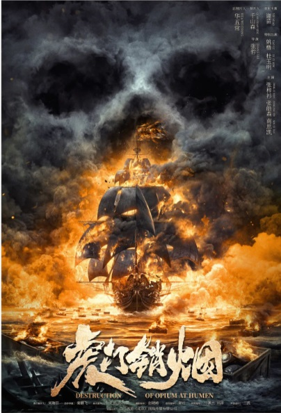 Destruction of Opium at Humen Movie Poster, 虎门销烟 2020 Chinese film1999 Movie Poster, 一九九九 2020 Chinese film