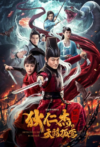 Detection of Di Renjie 2 Movie Poster, 狄仁杰探案2 2020 Chinese film