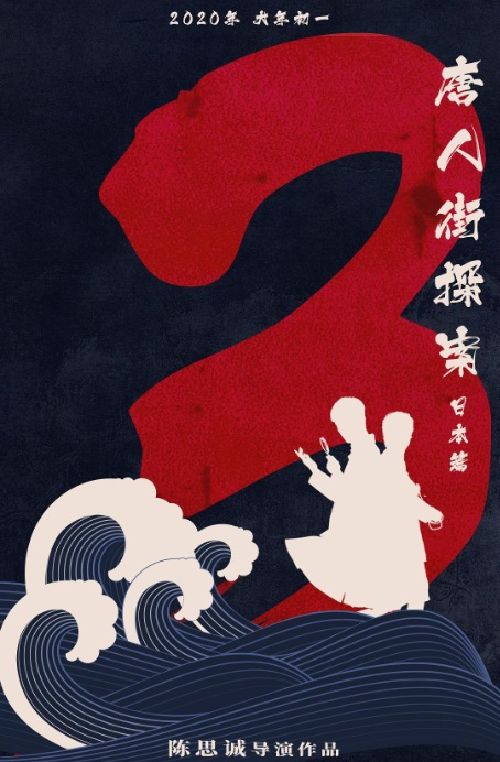 Detective Chinatown 3 Movie Poster, 唐人街探案3 2020 Chinese film