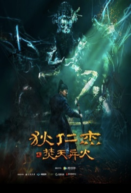 Di Renjie - Blaze of Fire Movie Poster, 狄仁杰之焚天异火 2020 Chinese film
