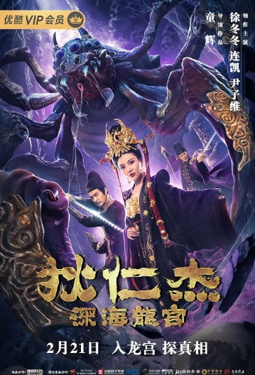 Di Renjie - Deep Sea Dragon Palace Movie Poster, 狄仁杰之深海龙宫 2020 Chinese film