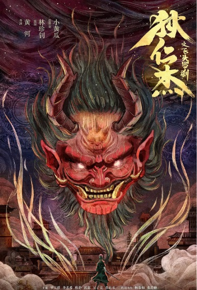 Di Renjie - Flying Head Rakshasa Movie Poster, 狄仁杰之飞头罗刹 2020 Chinese film