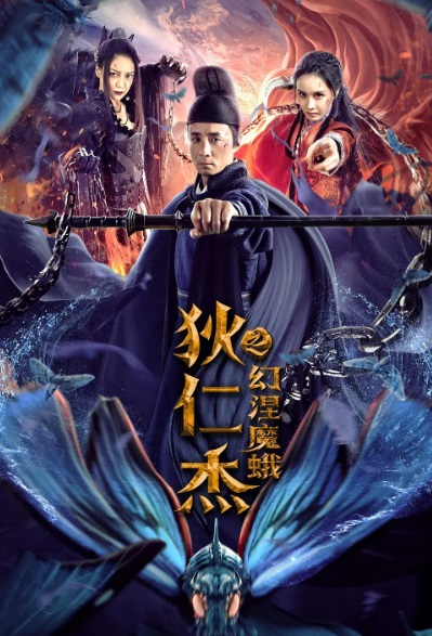 Di Renjie - Mystical Black Demon Moth Movie Poster, 狄仁杰之幻涅魔蛾 2020 Chinese film
