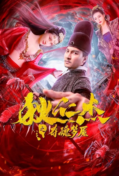 Di Renjie - Nightmare into the Soul Movie Poster, 狄仁杰之神都迷宫 2020 Chinese film