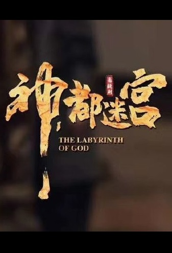 Di Renjie - The Labyrinth of God Movie Poster, 狄仁杰之神都迷宫 2020 Chinese film