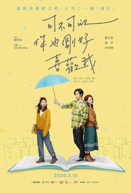 Do You Love Me as I Love You Movie Poster, 可不可以,你也剛好喜歡我 2020 Taiwan film
