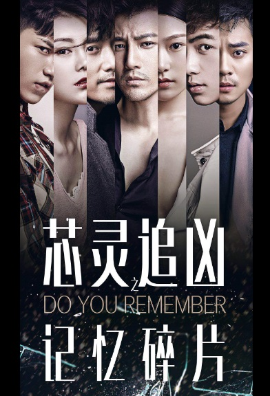 Do You Remember Movie Poster, 芯灵追凶之记忆碎片 2020 Chinese film