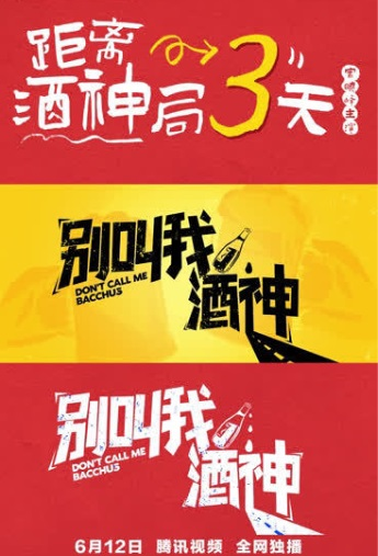 Don't Call Me Bacchus Movie Poster, 别叫我酒神 2020 Chinese film