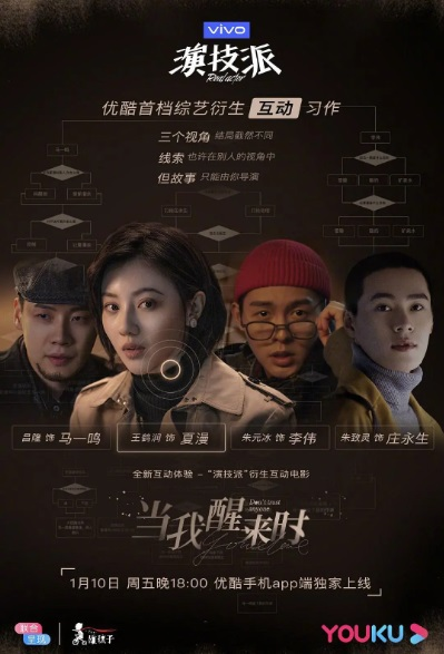 Don't Trust Anyone Movie Poster, 当我醒来时 2020 Chinese film