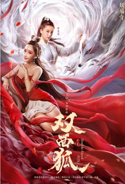 Double-Faced Fox Movie Poster, 双面狐 2020 Chinese film