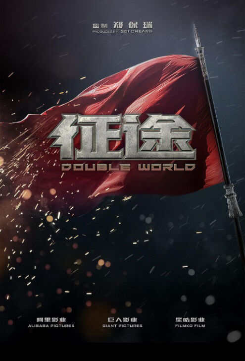 Double World Movie Poster, 征途 2020 Chinese film
