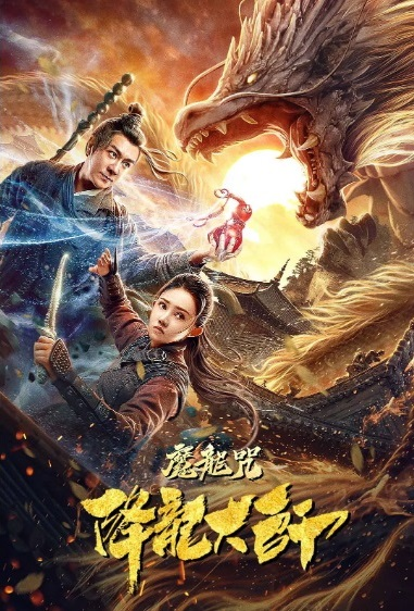 ​​​Dragon Hunter 1 Movie Poster, 降龙大师:魔龙咒 2020 Chinese movie