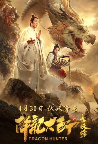 ​Dragon Hunter 2 Movie Poster, 降龙大师之捉妖榜 2020 Chinese film