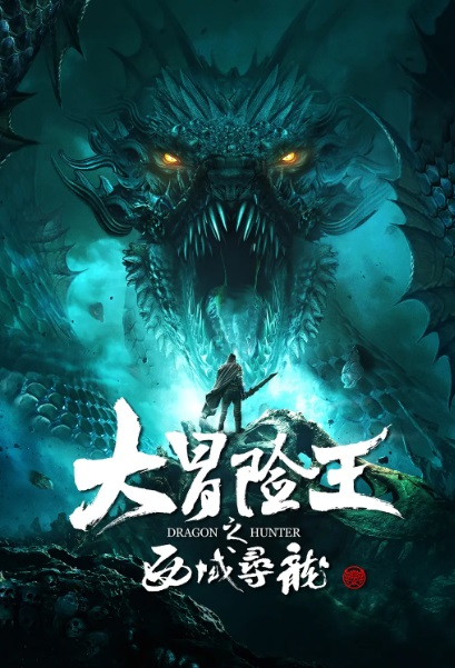 Dragon Hunter Movie Poster, 大冒险王之西域寻龙 2020 Chinese film
