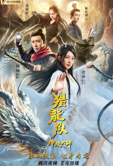 ​Dragon Hunter 3 Movie Poster, 降龙大师3 2019 Chinese film