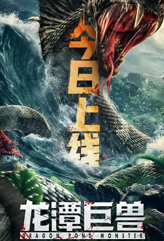 Dragon Pond Monster Movie Poster, 龙潭巨兽 2020 Chinese film