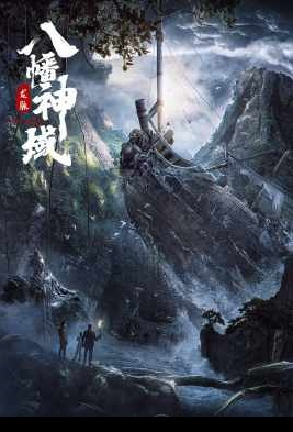 Dragon Vein Movie Poster, 龙脉·八幡神域 2020 Chinese film