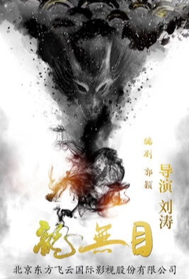 Dragon Without Eyes Movie Poster, 龙无目 2020 Chinese film