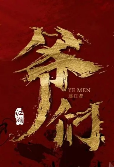 Dudes Movie Poster, 爷们 2020 Chinese film