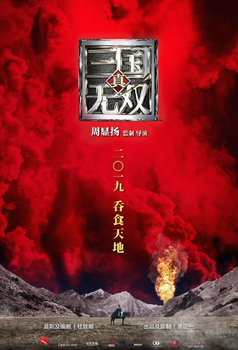 Dynasty Warriors Movie Poster, 真・三國無双 2020 Chinese Hong Kong film