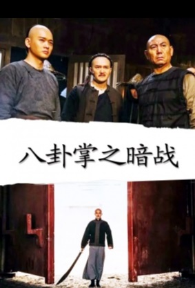Eight-Diagram Master 3 Movie Poster, 八卦掌之暗战 2020 Chinese film