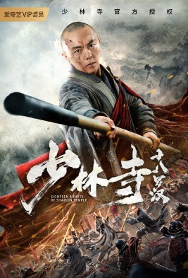 Eighteen Arhats of Shaolin Temple Movie Poster, 少林寺十八罗汉 2020 Chinese film