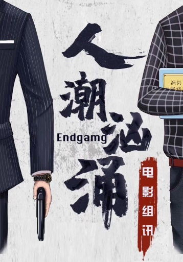 Endgame Movie Poster, 人潮汹涌 2020 Chinese film