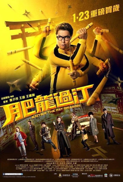 Enter the Fat Dragon Movie Poster, 肥龍過江 2020 Hong Kong Film