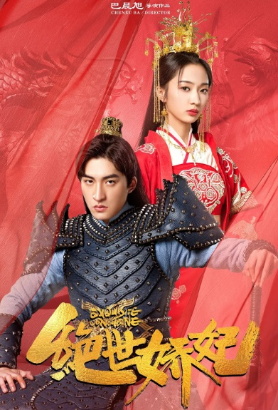 Exquisite Concubine Movie Poster, 绝世娇妃 2020 Chinese movie
