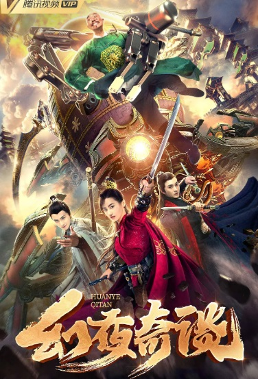 Fantasy Night Movie Poster, 幻夜奇谈 2020 Chinese film