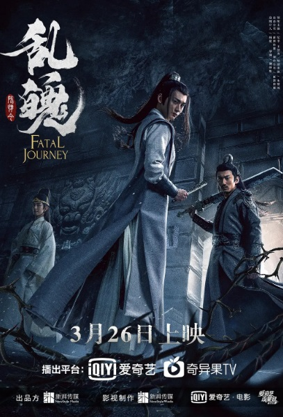 Fatal Journey Movie Poster, 陈情令之乱魄 2020 Chinese movie