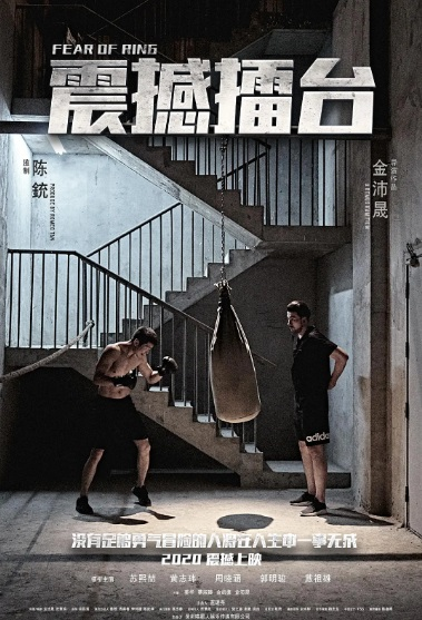 Fear of Ring Movie Poster, 震撼擂台 2020 Chinese film