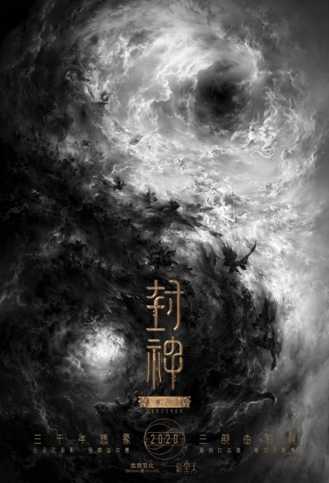 Fengshen Trilogy Movie Poster, 封神三部曲 2020 Chinese film
