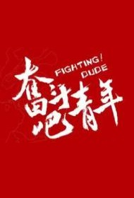 Fighting! Dude Movie Poster, 奋斗吧,青年 2020 Chinese film