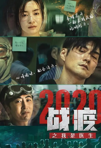 Fighting Epidemic 2020 Movie Poster, 战疫2020之我是医生 2020 Chinese film