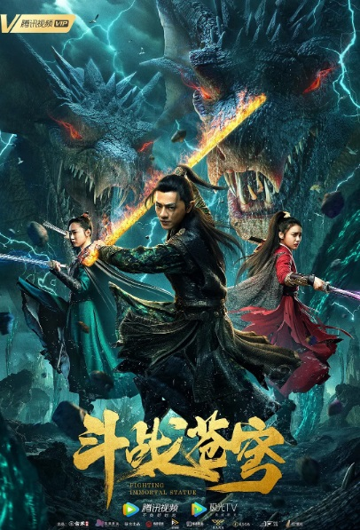 Fighting Immortal Statue Movie Poster, 天禁司之斗战仙尊 2020 Chinese film