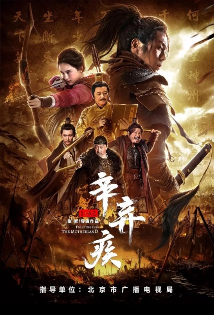 Fighting for the Motherland Movie Poster, 辛弃疾1162 2020 Chinese film