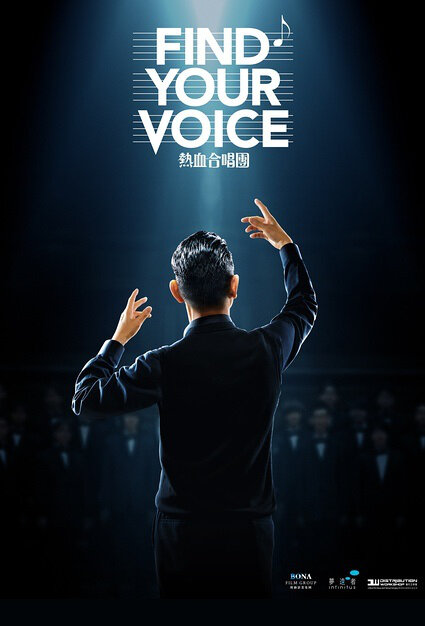 Find Your Voice Movie Poster, 熱血合唱團 2020 Hong Kong film