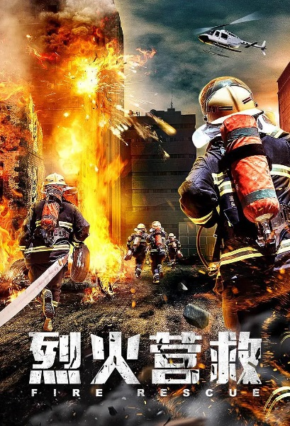Fire Rescue Movie Poster, 烈火营救 2020 Chinese movie