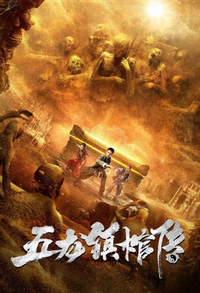 Five Dragons Town Movie Poster, 五龙镇棺传 2020 Chinese film