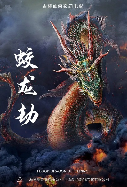 Flood Dragon Suffering Movie Poster, 蛟龙劫 2020 Chinese film
