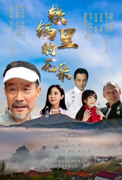 Flowers in the Wok Movie Poster, 铁锅里的花朵 2020 Chinese film