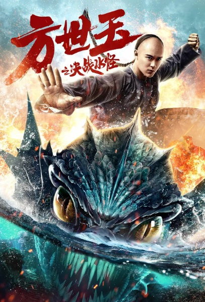 Fong Sai-Yuk Movie Poster, 方世玉之决战水怪 2020 Chinese movie