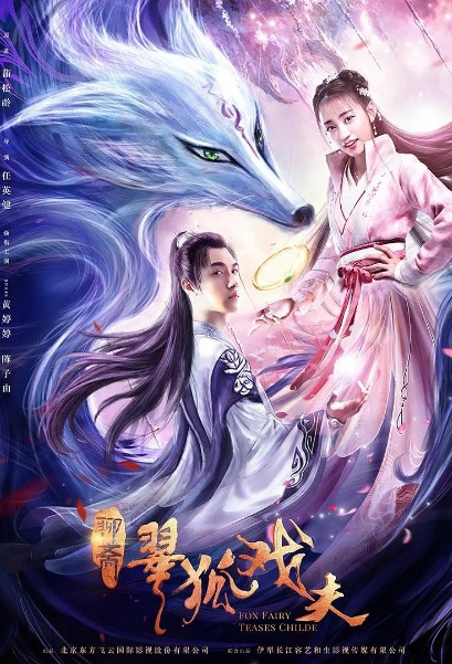 Fox Fairy Teases Childe Movie Poster, 翠狐戏夫 2020 Chinese film