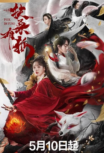 Fox in Fuso Movie Poster, 扶桑有狐 2020 Chinese movie