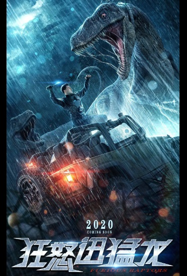 Furious Raptors Movie Poster, 狂怒迅猛龙 2020 Chinese movie